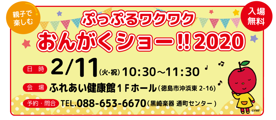 2020yamaha-wakuwakushow_Banner