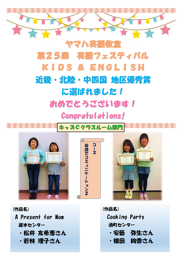 results of 25th KIDS&ENGLISH poster