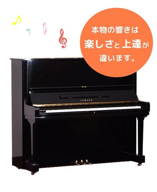 rental_piano2018kurosaki