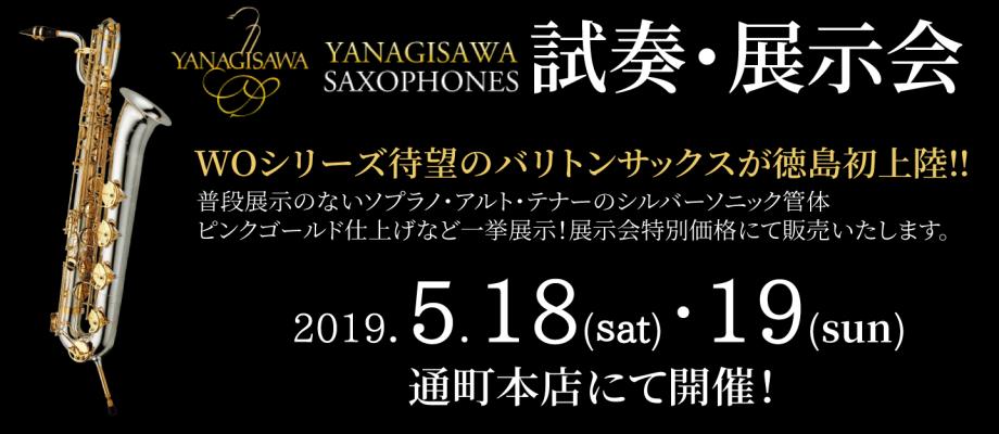 yanagisawasax_kurosaki2019TOP
